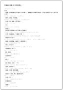 宫崎骏《龙猫》中日对照剧本[PDF格式]