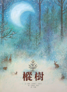 【读一篇再睡】(アンデルセン童話)もみの木 (04)