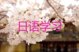 日语常用口语100句 附音频