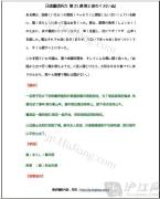 听童话故事学日语(1-94课/文本+MP3)[PDF格式]