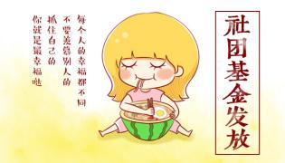 【8月】社团基金奖励活动大汇总&9月活动申报