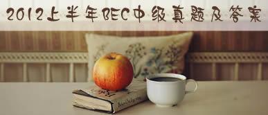 2012年上半年BEC中级真题荟萃(沪友回忆版)最新更新