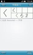 学习日语的app——轻松学日语