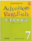 高二英语模块七(苏教版)