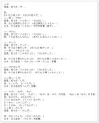 关西方言详解[PDF格式]