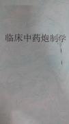 【学习记录帖】临床中药炮制学