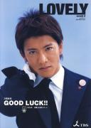 好看的日剧下载:《GOOD LUCK!!》2003冬(全10话/中文字幕)[视频格式]