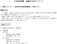 日本留学考试EJU出题范围:理科(化学)
