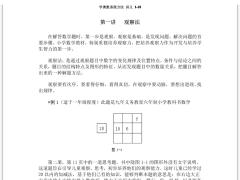 【分享】小学奥数方法