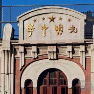 上海光明中学法语社