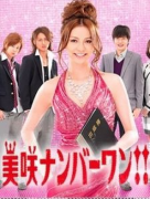 好看的日剧下载:《美咲NO.1》(已完结/中日双语字幕)2011冬季日剧