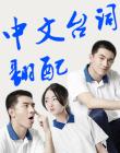 中文台词翻配