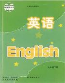 初三下沙龙国际课本(苏教版)