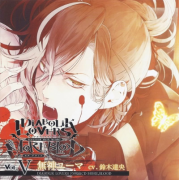 广播剧:DIABOLIK LOVERS ドS吸血CD MORE,BLOOD Vol.5 无神ユーマ(CV: 铃木达央)[MP3格式]