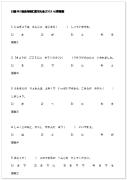 能力考N3日语文字+语法练习(1551题)