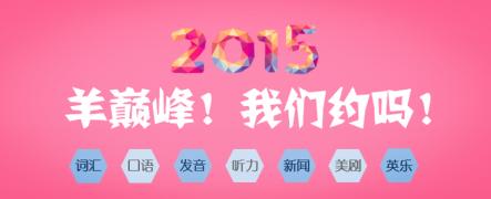 【爽身粉】每课签到◆20150906口语活动