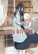 【日文原版小说】《古书堂事件手帖》——三上延