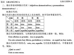 【跟Silly一起学西语】现代西班牙语 1029 第五课语法