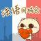 法语同城会-上海
