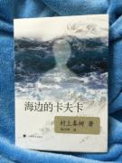 【悦换阅快乐】读书会《海边的卡夫卡》换书中~