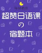 超赞日语课の宿题本