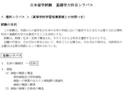 日本留学考试EJU出题范围:理科(生物)