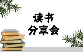 【双社联合活动】堇离文学社&云朵文学社 读书分享会!(云朵分会场)