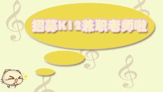 【招募副帖】CC课堂幼小/中学兼职老师招募啦