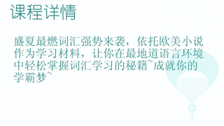 英音晨读:经典英文原著 10.5