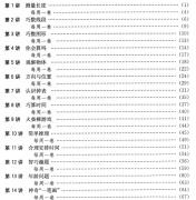 【资料库】小学奥数1000题详解,资源下载(二年级)