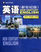 高三下英语课本(沪教新世纪)