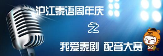 (此活动已结束)【沪江泰语周年庆】我爱泰剧之配音大赛