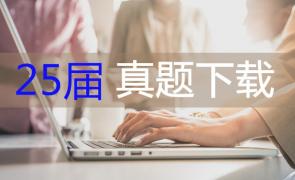 【TOPIK真题】第25届韩语能力考真题下载