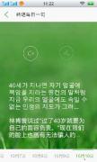 [iOS]日韩每日一句显示不全问题