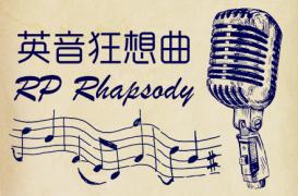 20151026《英音狂想曲》发音练习活动,星期一