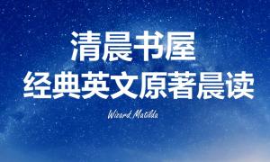 清晨书屋: 经典英文原著晨读