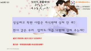 10.28 【台词放送】没关系是爱情啊2