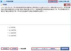 CPA注册会计师考试机考系统详解