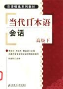 【福利下载】当代沙龙网上娱乐会话(高级下)[神谷浩史.中井和哉]电子书+MP3