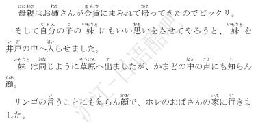 【读一篇再睡】(グリム童話)ホレのおばさん(霍勒大妈) 09