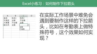 Excel小练习:如何制作下拉箭头