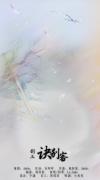 【曲倾天下·古风】剑三·诀别客