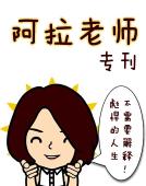 跟阿拉老师学韩语!