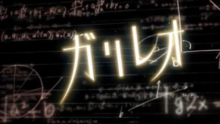 【ガリレオ台本】第九章『爆ぜる-前編-悪魔が仕掛けた連続殺人』