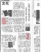 朝日新闻关键词汇解说