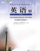英语必修三(人教版新课标)