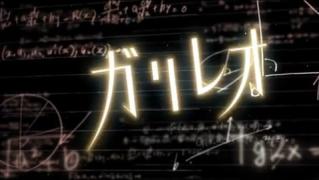 【ガリレオ台本】第一章『燃える!変人天才科学者』