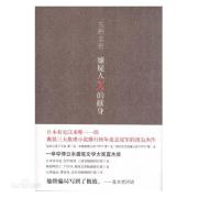【日文原版小说】嫌疑人X的献身——东野圭吾