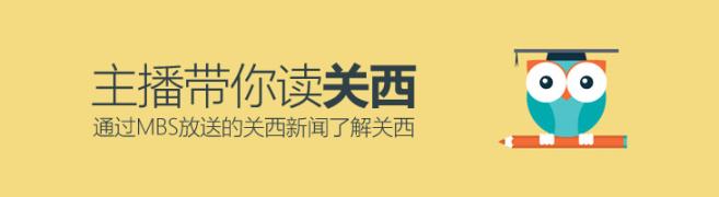 【MBS新闻】舞妓も参加 年賀はがき販売開始