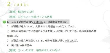 【福利】【能力考】耳から覚える日本语能力试験1级文法トレーニング(PDF)